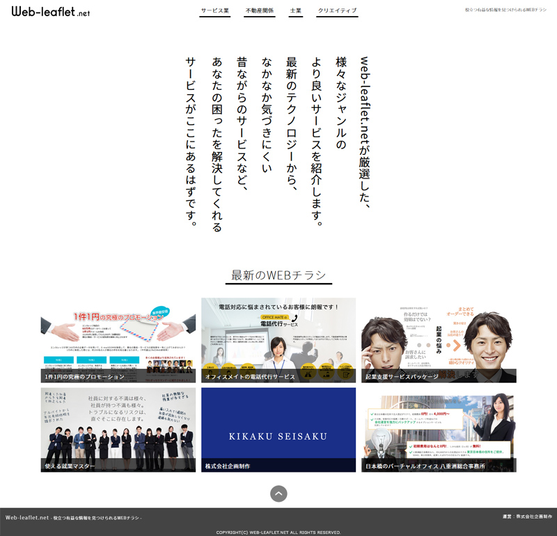 webl-eaflet.net