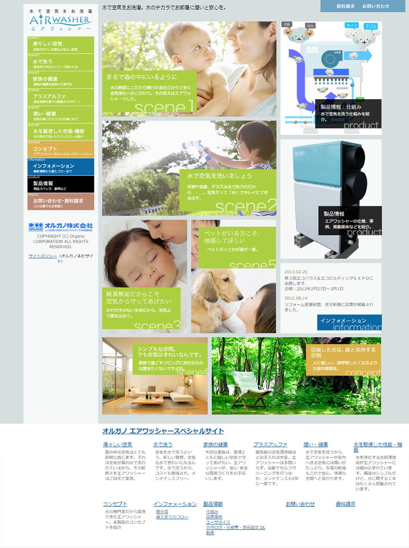 オルガノ エアワッシャースペシャルサイト