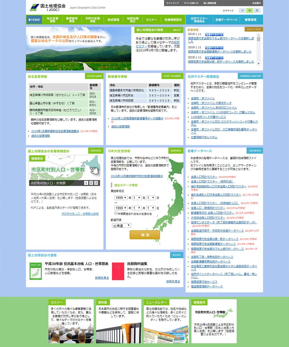 公益財団法人国土地理協会