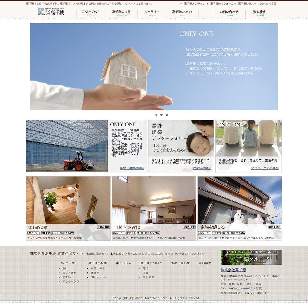 高千穂注文住宅公式サイト